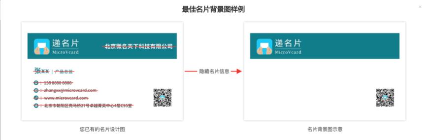 电子名片微网站展示企业信息